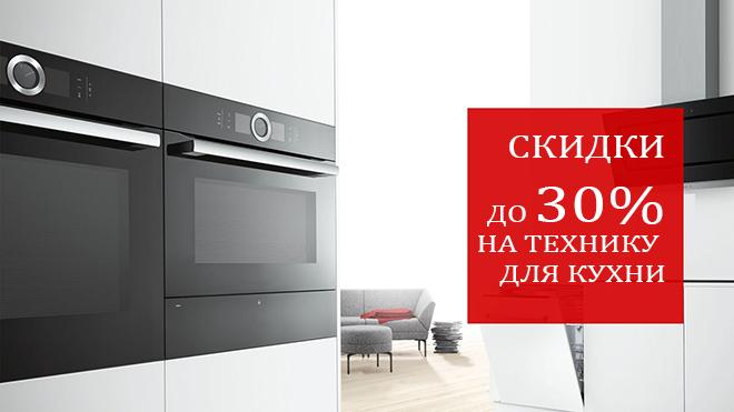 Акция на встроенную кухонную технику и столешницы в Минске